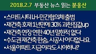 재건축 연장 연한 40년 말한적 없다 외 부동산 뉴스 읽는 붇옹산(2018.2.7)