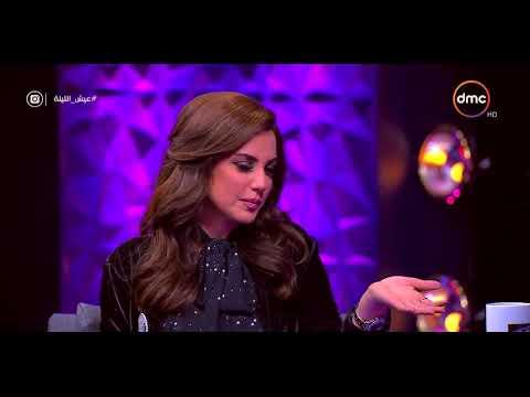 عيش الليلة   الحلقة الـ 8 الموسم الثاني   درة وأمير كرارة   الحلقة كاملة