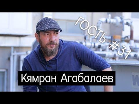 Кямран Агабалаев: