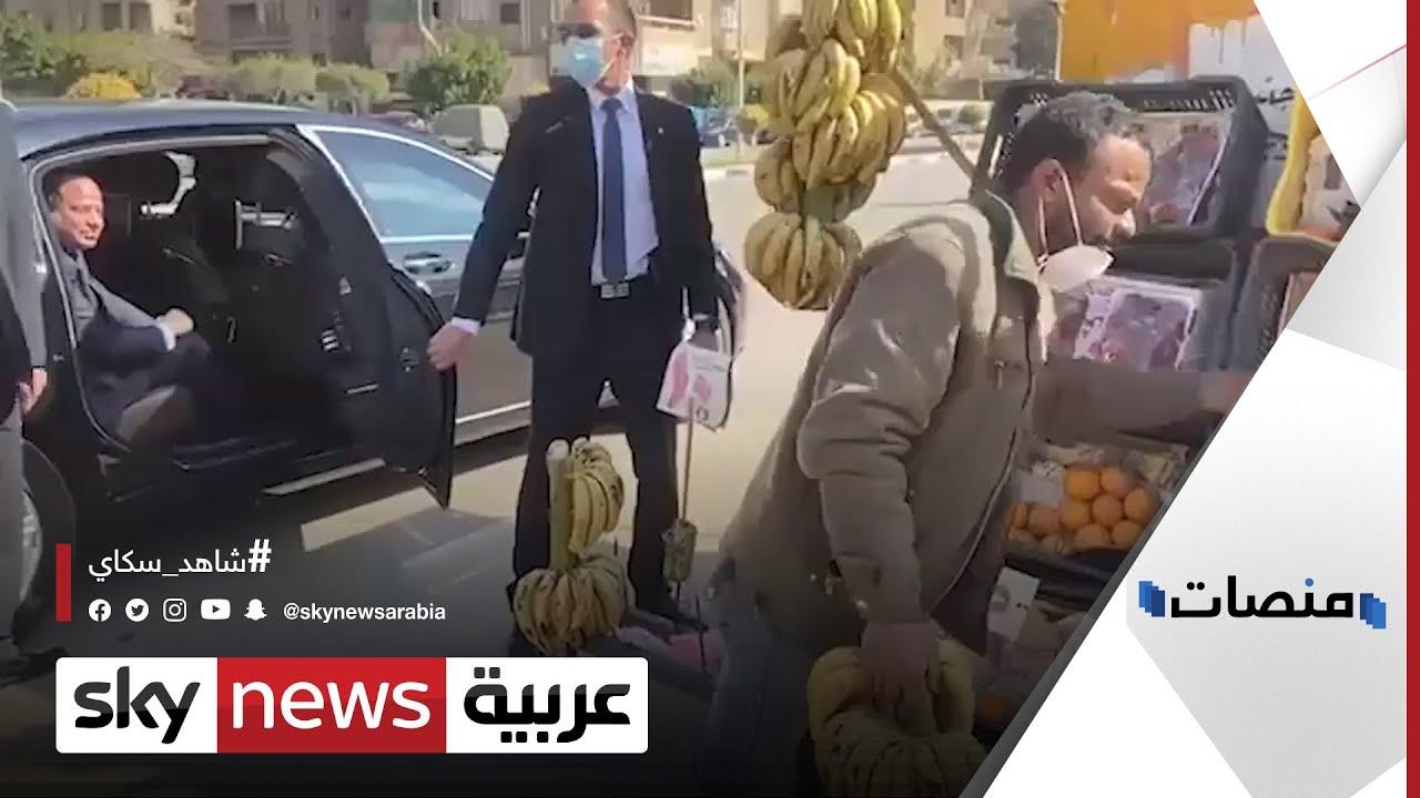 فيديو للسيسي وهو يمازح بائعا متجولا يشعل المواقع في مصر | #منصات  - نشر قبل 3 ساعة