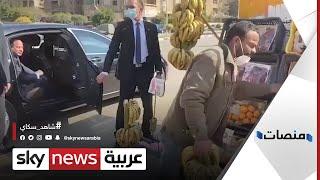 فيديو للسيسي وهو يمازح بائعا متجولا يشعل المواقع في مصر   #منصات