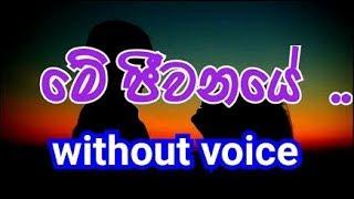 Me Jeewanaye Mulu Sansare Karaoke (without voice) මේ ජීවනයේ මුළු සංසාරේ