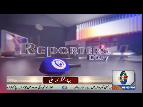Agro food processing (afp) facilities multan | Reporters Diary | 29 July 2017 | Rohi