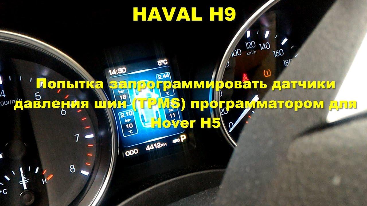 HAVAL H9. Попытка программирования датчиков давления шин (TPMS).