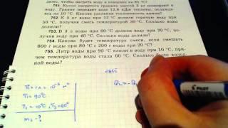 Задача 755. (Физика. 8 класс. Перышкин)