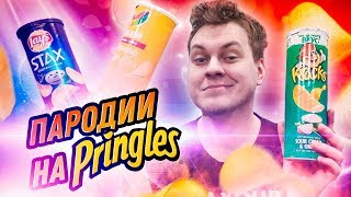 ПОДДЕЛКИ ЧИПСОВ ПРИНГЛС (Pringles)