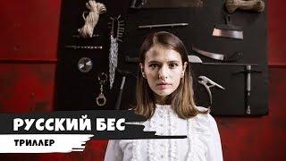 Русский Бес - 2018   Трейлер
