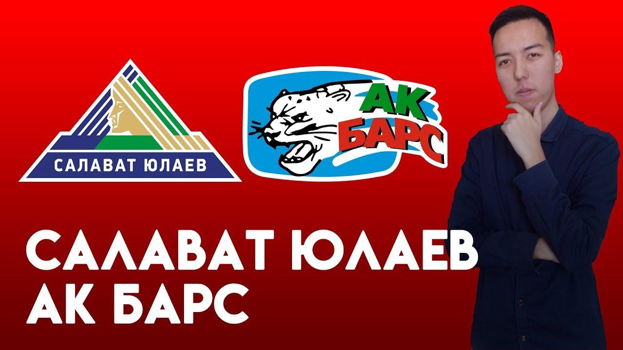Прогноз на матч Ак Барс - Салават Юлаев: количество голов превысит 4,5