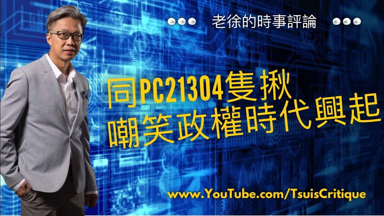 (中文字幕)同PC21304隻揪,嘲笑政權時代興起2019年7月10日《老徐的時事評論》 - YouTube