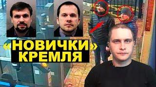 Россию официально обвинили в отравлении Скрипалей. Новости СВЕРХДЕРЖАВЫ
