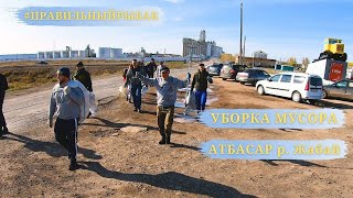 УБОРКА МУСОРА в Атбасаре Акция правильныйрыбак