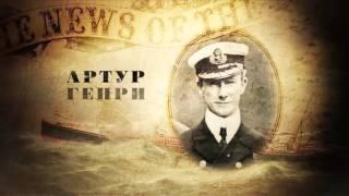Титаник  Titanic  2 Серия  StarMedia  Babich Design  Документальный Фильм