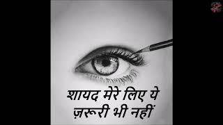 Shayad mere liye ye zaruri bhi nahin
