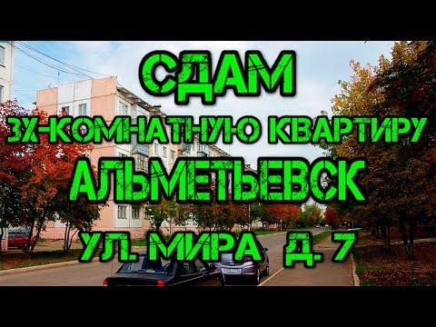 Альметьевск, Сдам 3-х комнатную квартиру