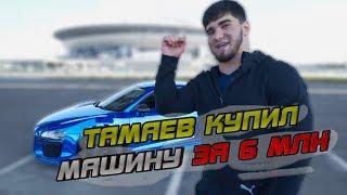 Тамаев купил спорткар за 6 млн!