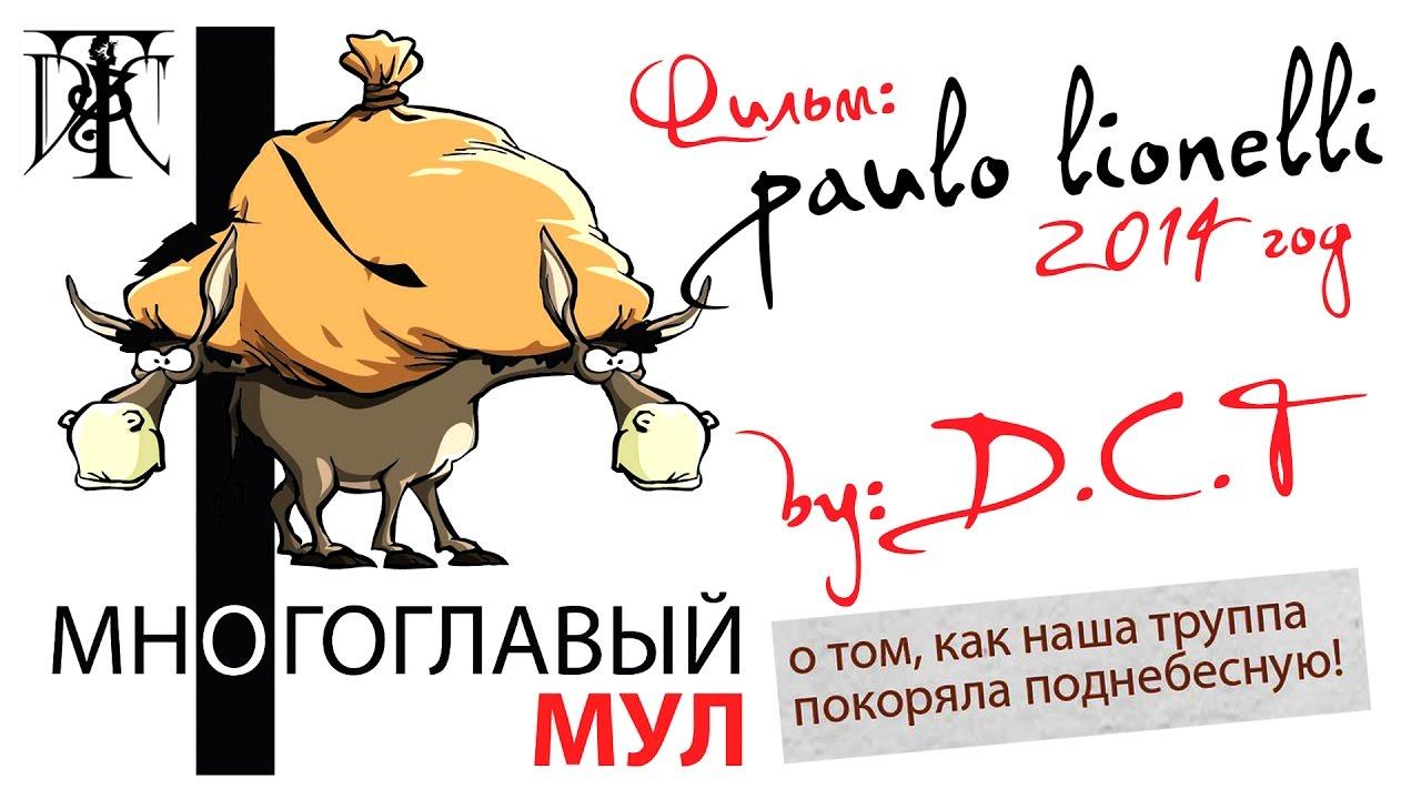 Многоглавый мул (Фильм)