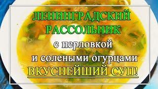 ЛЕНИНГРАДСКИЙ РАССОЛЬНИК 🥘 с перловкой и солеными 🥒огурцами - ВКУСНЕЙШИЙ СУП!