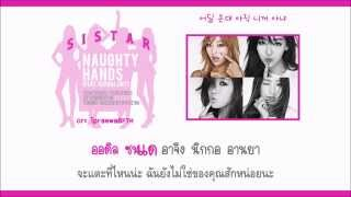 [Karaoke-Thaisub] SISTAR - Naughty Hands by ipraewaBFTH MP3