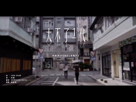 Nowhere Boys – 大不了一代(Official MV)