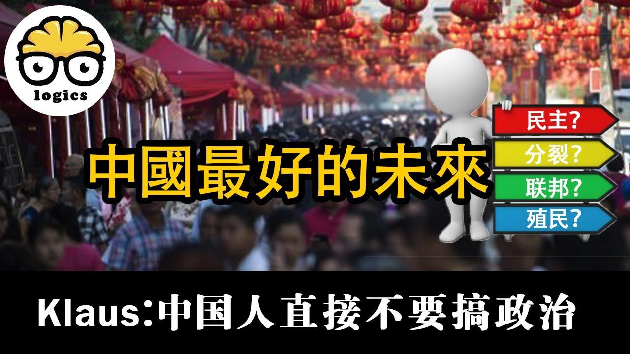中国人只能被强权统治吗?深度探讨中国的未来