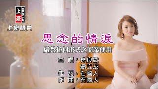 林良歡vs翁立友-思念的情淚【KTV導唱字幕】1080p