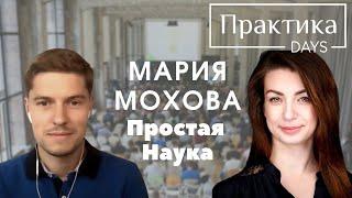 Мария Мохова, Простая Наука, предприниматель. Предпринимательство и маркетплейсы.