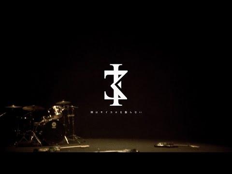 神はサイコロを振らない「煌々と輝く」Official Music Video