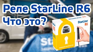 Реле StarLine R6! Что это?