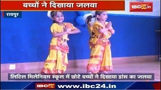 Raipur News CG: Little Millennium School का Annual Day | बच्चों ने दिखाया Dance का जलवा |