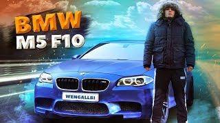 НА СКОЛЬКО ОПАСЕН ЭТОТ ЗВЕРЬ? BMW F10 M5 / СТЕЙДЖ 2 / 750 ЛС