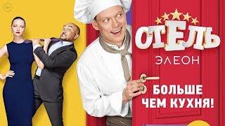 Отель Элеон 1 сезон LIVE