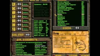Fallout: Nevada - Создание и Развитие Персонажа