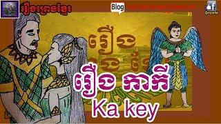 រឿងព្រេងខ្មែរ-រឿងកាកី Khmer Legend- Kakey
