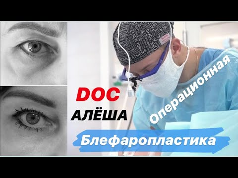 DOC АЛЁША - Plastic Surgeon Dr.Gavrilchenko / Блефаропластика у Гаврильченко / Санкт-Петурбург