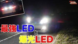 【アルファード】#24 最強LED!?と爆光LEDはどんなもん?