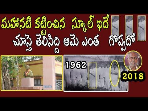 Mahanati Savitri Unknown Facts |...