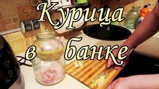 КУРИЦА В БАНКЕ