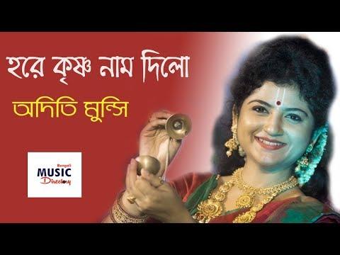 Hore Krishno Naam Dilo Priyo Boloram ( হরে কৃষ্ণ নাম দিলো) | Aditi Munshi |কৃষ্ণ-এর শত নাম Live