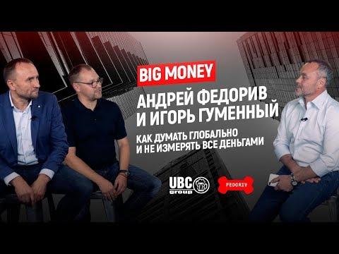 Гуменный и Федорив. Как думать глобально и не измерять все деньгами | Big Money #3