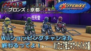 [Wiiウェア]#08 世界バイクレースツアー!【エキサイトバイク ワールドレース】