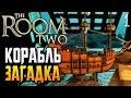 The Room Two 2 ► КОРАБЛЬ ЗАГАДКА |1| Chapter 1 Прохождение