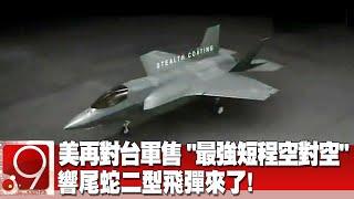 """美再對台軍售 """"最強短程空對空"""" 響尾蛇二型飛彈來了!《9點換日線》2019.05.02"""