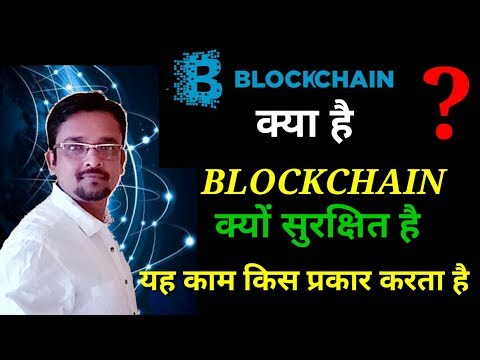 What is Blockchain ? Full details in Hindi. How Public secto