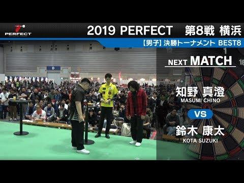 知野真澄 VS 鈴木康太【男子BEST8】2019 PERFECTツアー 第8戦 横浜