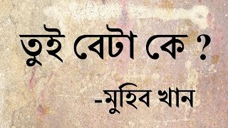 তুই বেটা কে- song of Muhib Khan (with lyrics)