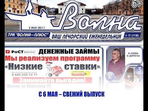 АНОНС ГАЗЕТЫ, ТРК «Волна-плюс», г. Печора, на 6 мая