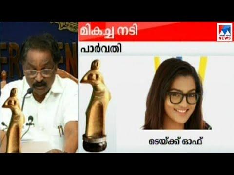 ഇന്ദ്രന്സ് മികച്ച നടന്, പാര്വതി നടി, ലിജോ സംവിധായകന് | State Film Award 2018