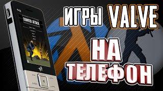 ИГРЫ VALVE НА ТЕЛЕФОН [Counter-Strike, Half-Life и Portal]