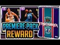 SCHEDULE MODE SINGLE SEASON COMPLETE! PREMIERE REWARD PACK! NBA 2K19 MYTEAM! (GRIZZLIES)