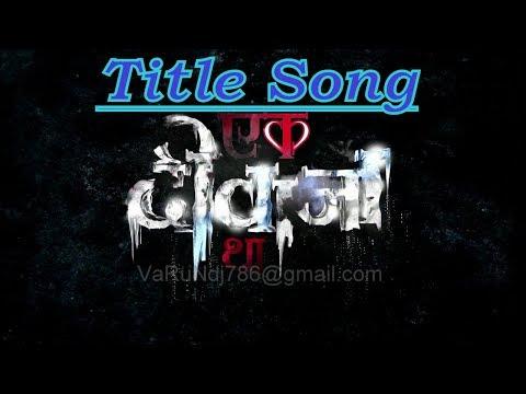 Ek Deewana Tha (Official Title) [1st on Net] Presented By :- VaRuN OmKaR (Sony Tv)
